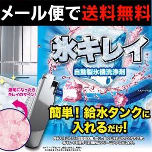 自動製氷機洗浄剤 氷キレイ【送料無料★メール便...