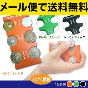 携帯コインホルダー コインホーム オレンジ【送料...