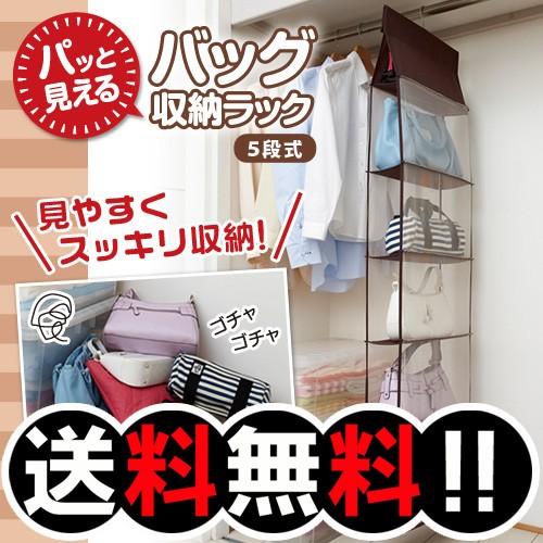 送料無料★即納★パッと見えるバッグ収納ラック【...