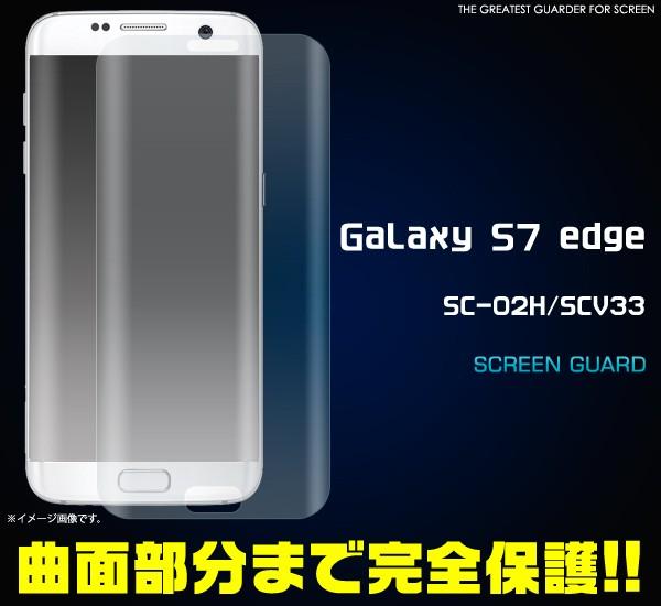 【Galaxy S7 edge SC-02H/SCV33用】液晶保護シー...