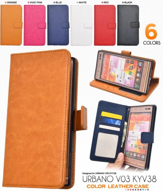 URBANO V03 KYV38用 手帳型 カラーレザーケースポ...