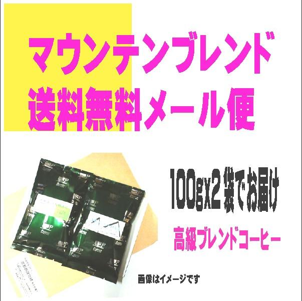 メール便送料無料「マウンテンブレンド200g」匠...