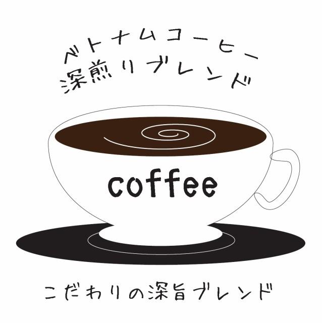 メール便送料無用))ベトナムコーヒー深煎りブレ...