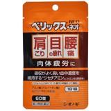ゆうパケット又は定形外郵便(送料込)【第3類医...