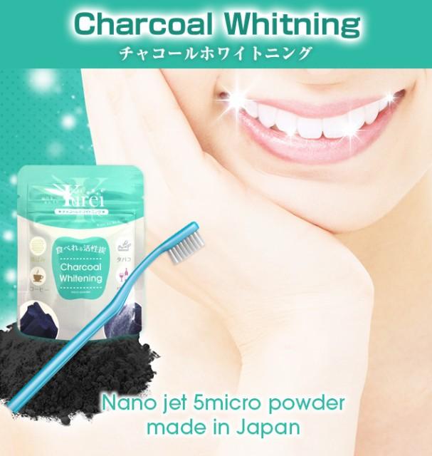 最新技術 歯を白くする 5マイクロパウダー活性炭...