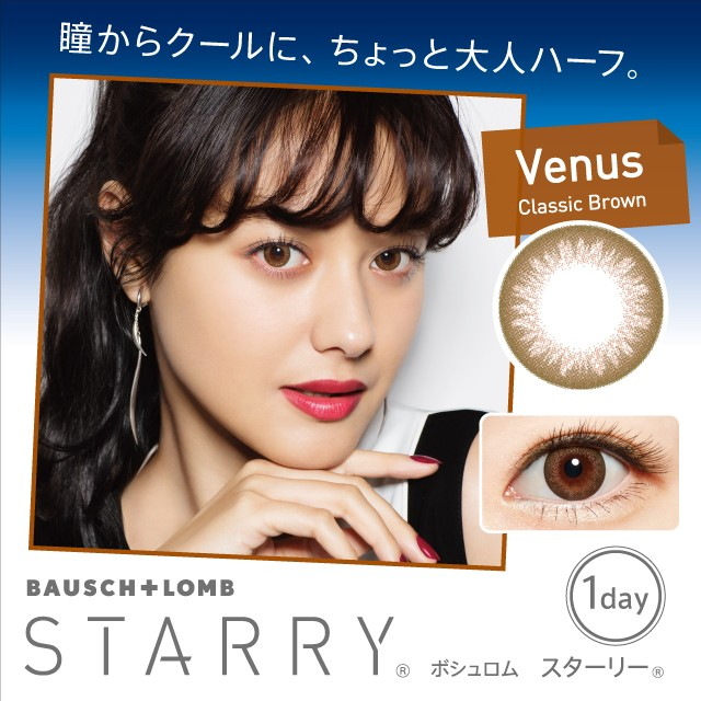 STARRY スターリー ワンデー(1箱10枚入)■カラコ...