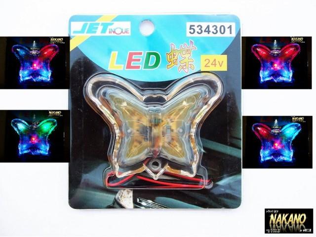 七色に光る LED 蝶マーカーランプ 24V 可愛い...