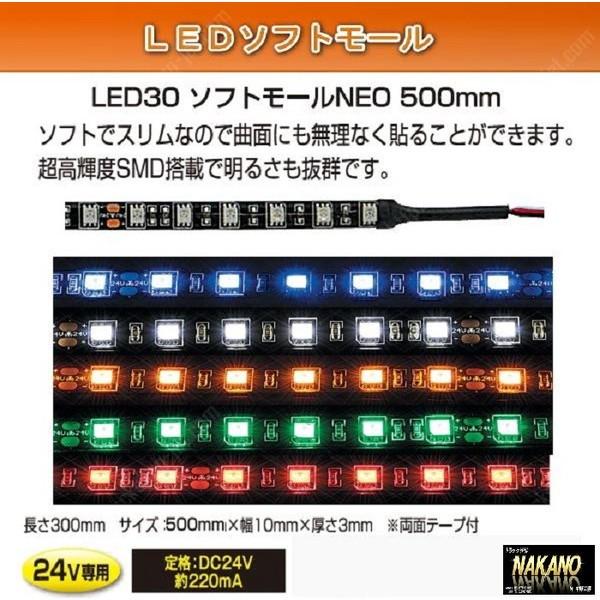LED18  LEDソフトモール NEO  500mm 24V用 ...