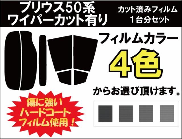 プリウス ZVW50 ワイパー切り抜き有り用 カット済...