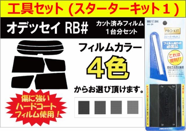 【キット付】 オデッセイ RB1 / RB2 カット済みカ...