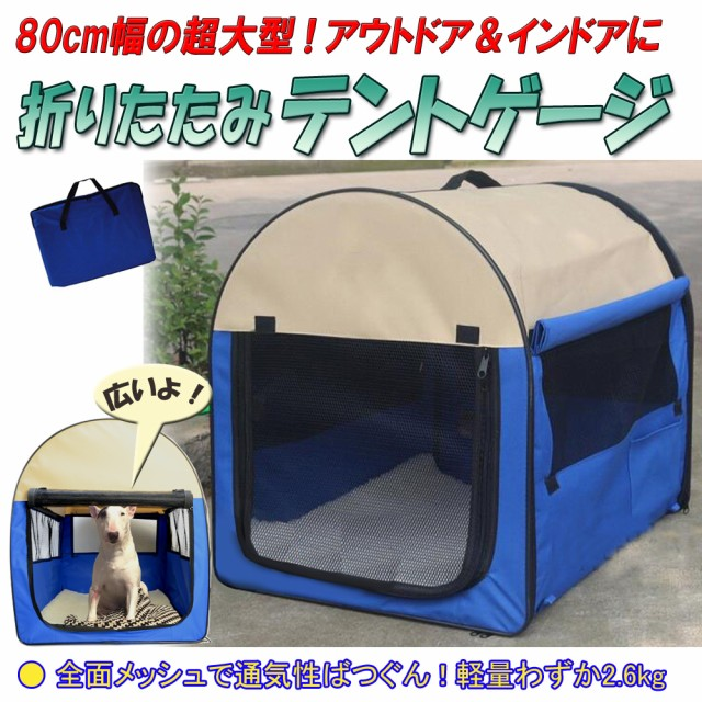 【送料無料】大 中型犬用 メッシュサークル 折り...
