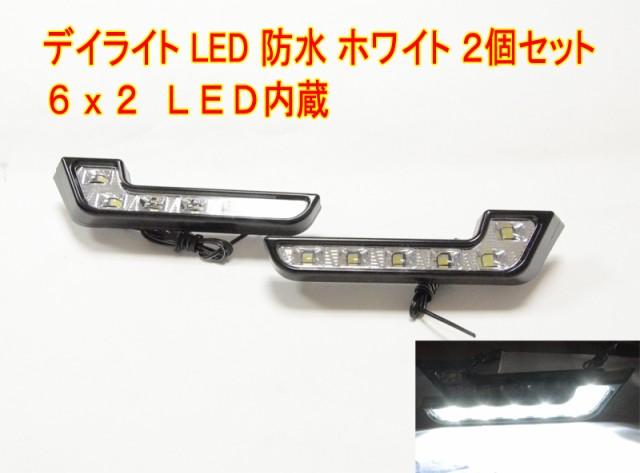 【送料無料】高輝度!LEDデイライト 6x2LED防水...