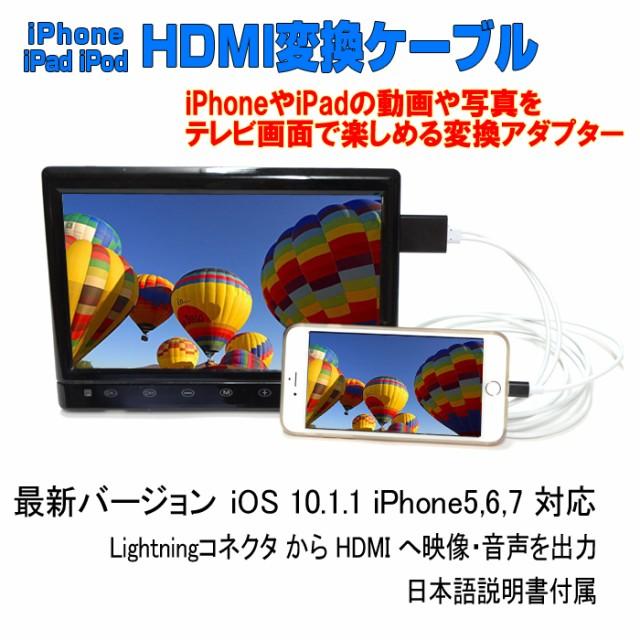 【送料無料】Lightning - Digital AVアダプター i...