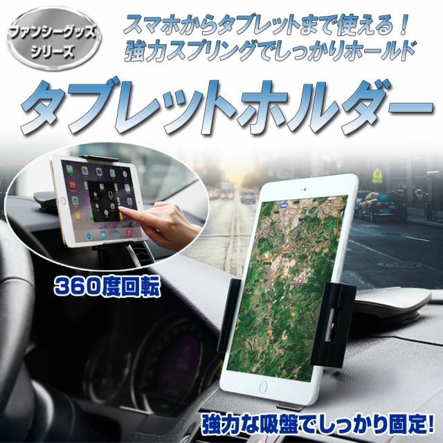【送料無料】iPhone スマホ iPad・タブレット車載...