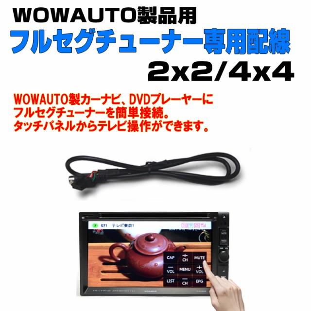 [送料無料]WOWAUTO専用フルセグチューナー専用配...