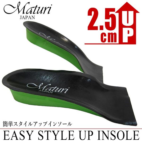 Maturi マトゥーリ 2.5cm インソール スタイルア...