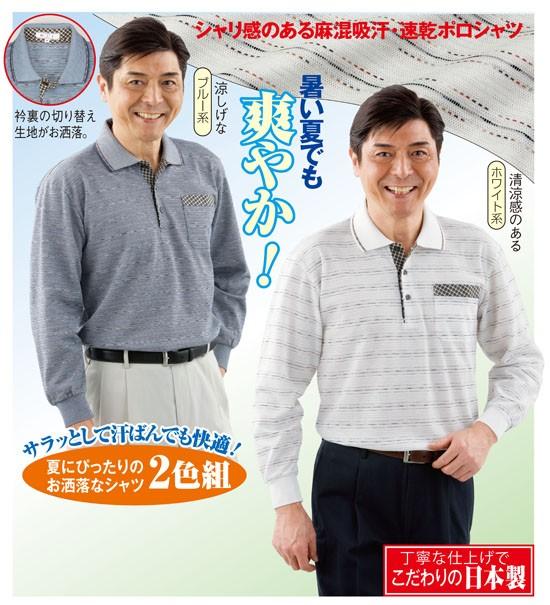 絣使いの日本製麻混ポロ(2色組)(54906)