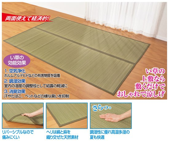 国産い草のカラー上敷 (4.5畳)(54889-000)...