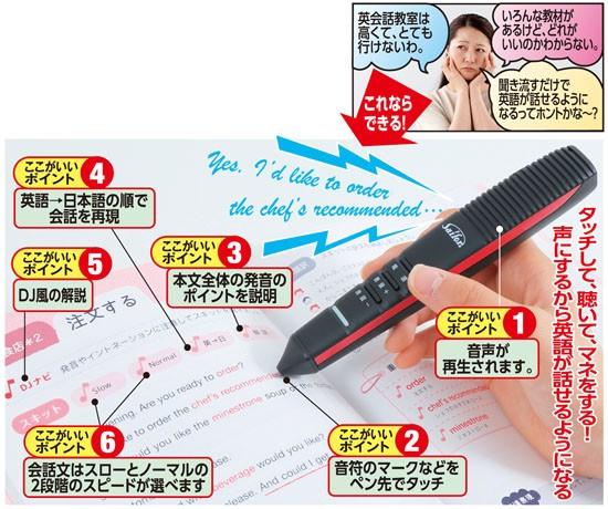 英会話音声ペン タッチ&トライ(54830-000)