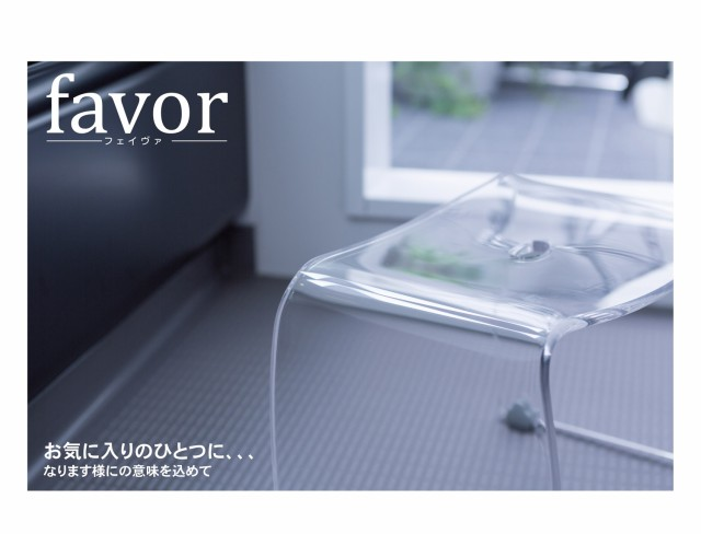 【送料無料】アクリル製お風呂いす 〜フェイヴァ...