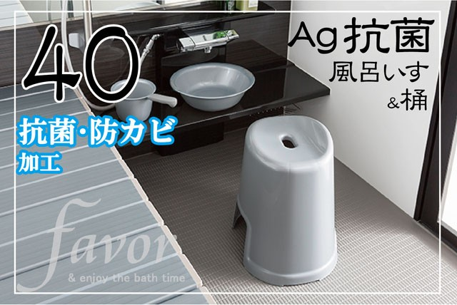Ag抗菌お風呂いす 高さ40センチ〜フェイヴァ〜