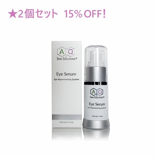 2個セット Eye Serum   15%OFF!!  グロースファ...