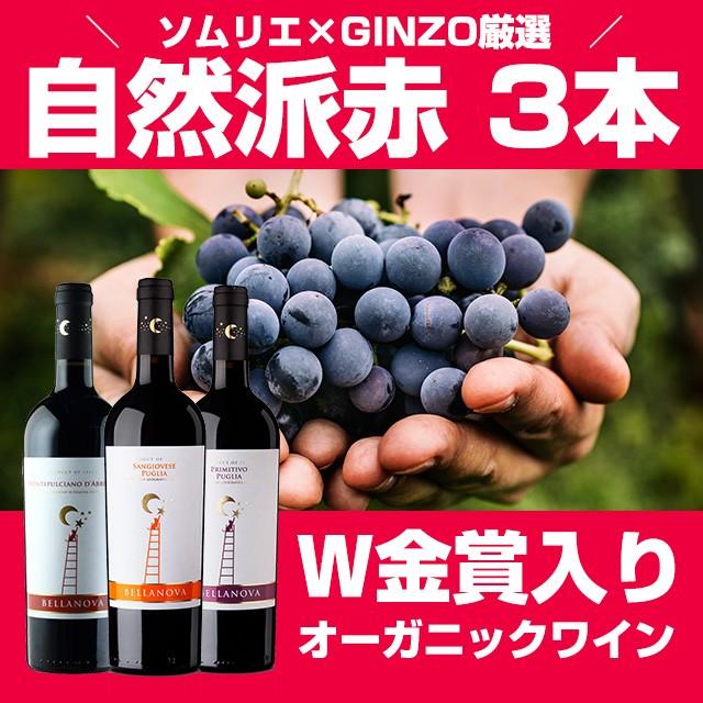 オーガニック ワイン 自然派 減農薬農法 ダブル ...