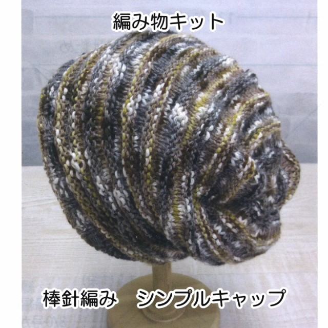 リッチモア毛糸 ラパで編む シンプルキャップ【...