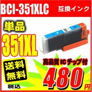 BCI-351XLC シアン 大容量 単品 染料インク ...