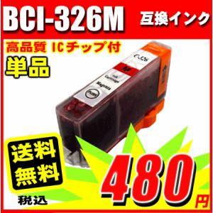 BCI-326M マゼンタ 単品 染料インク 互換イン...
