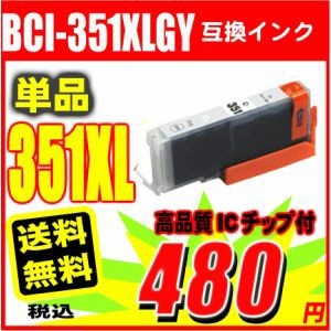 「BCI-351XLGY グレー 大容量 単品 染料イン...
