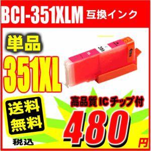 BCI-351XLM マゼンタ 大容量 単品 染料インク...