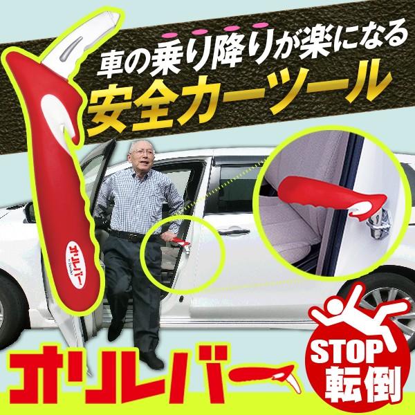 【手すり】 オリレバー 車 乗り降り 車のドアに差...