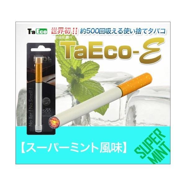 電子タバコ TaEco-E スーパーミント風味 | タエコ...