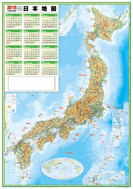2018年版日本地図カレンダー