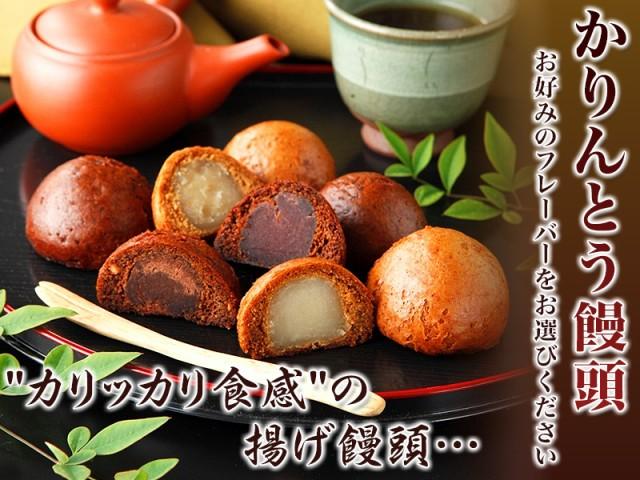 ¥3000円 ポッキリ!! かりんとう饅頭 6個入り 5...