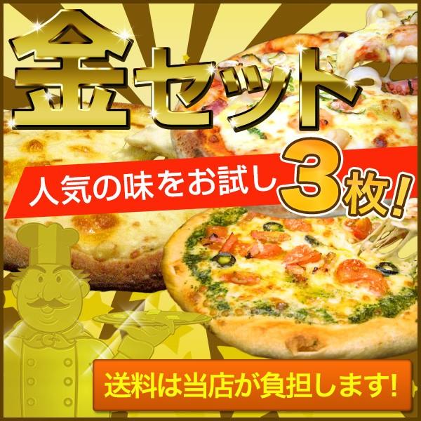 贅沢な豪華ピザ『金』セット 送料無料/クール料1...