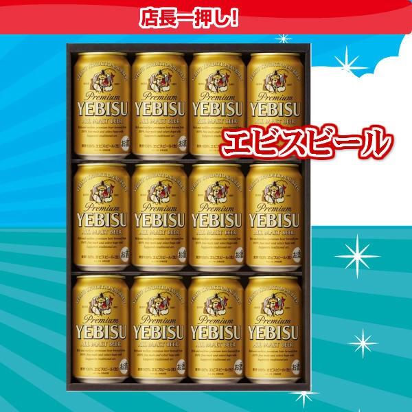 【サッポロ】エビスビールギフトセット/ドリンク/...