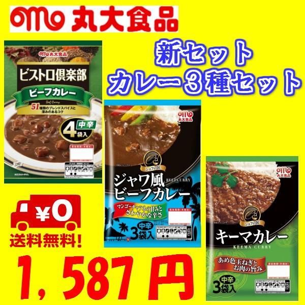 新商品【送無】丸大贅沢3種カレー10パック/レトル...