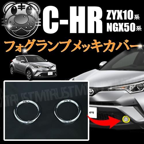 フォグランプメッキカバー C-HR ZYX10 NGX50 全グ...