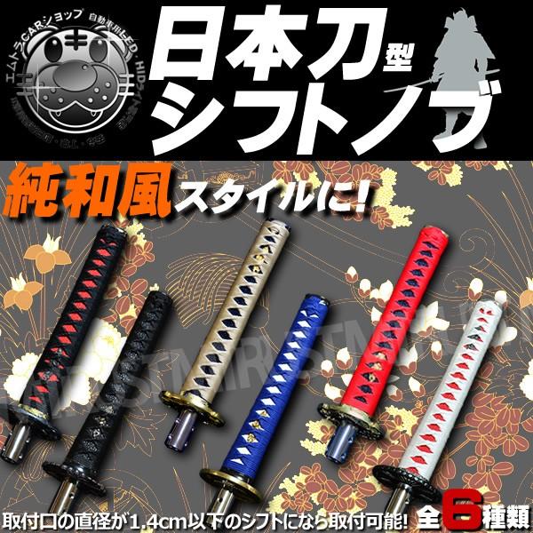 日本刀 シフトノブ 全6種 AT MT対応 トラック デ...