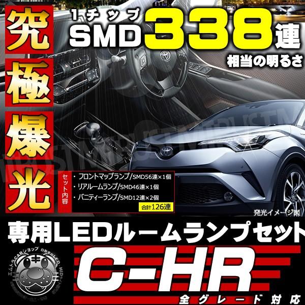車種専用 SMD LED ルームランプセット C-HR ZYX10...