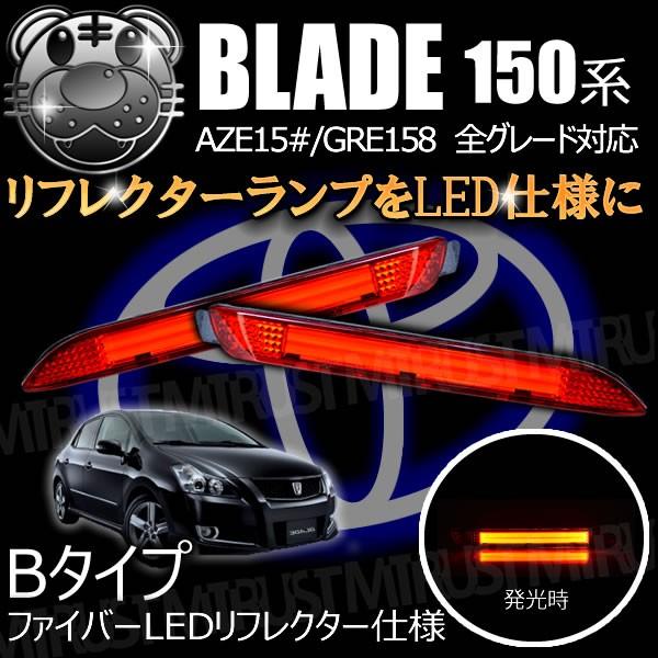 LEDリフレクター ファイバー 仕様 ブレイド 150系...