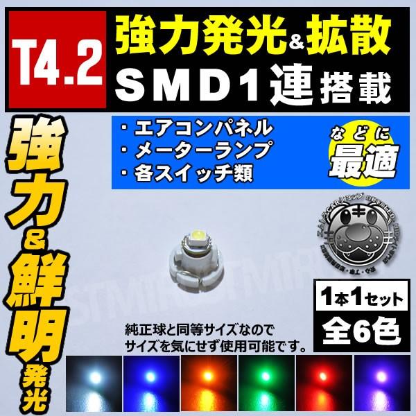 保証付 LED T4.2型 SMD 1連 メーター エアコンパ...