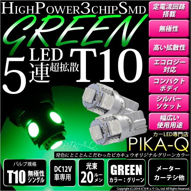 セール◆ T10 High Power 3chip SMD 5連LEDウェッ...