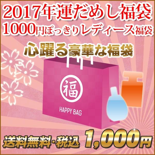 【送料無料】2017年◆ 運だめし福袋! 1000円ぽっ...