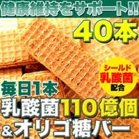 『毎日1本乳酸菌110億個&オリゴ糖バー40本』(割...