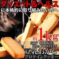 『豆乳おからプロテインクッキー1kg ソイプロテイ...
