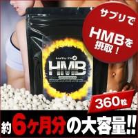 『healthylifeヘルシーライフ HMB 360粒』(送料...
