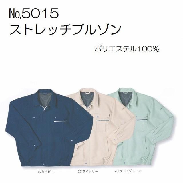 ストレッチブルゾン 【5015】サイズM〜5L 作業...